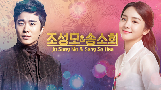 Jo Sung Mo & Song So Hee