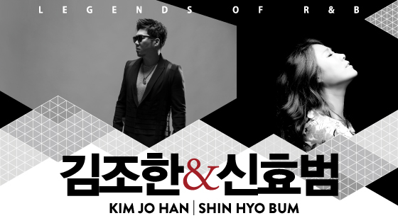 Legends of R&B with Kim Jo Han & Shin Hyo Bum